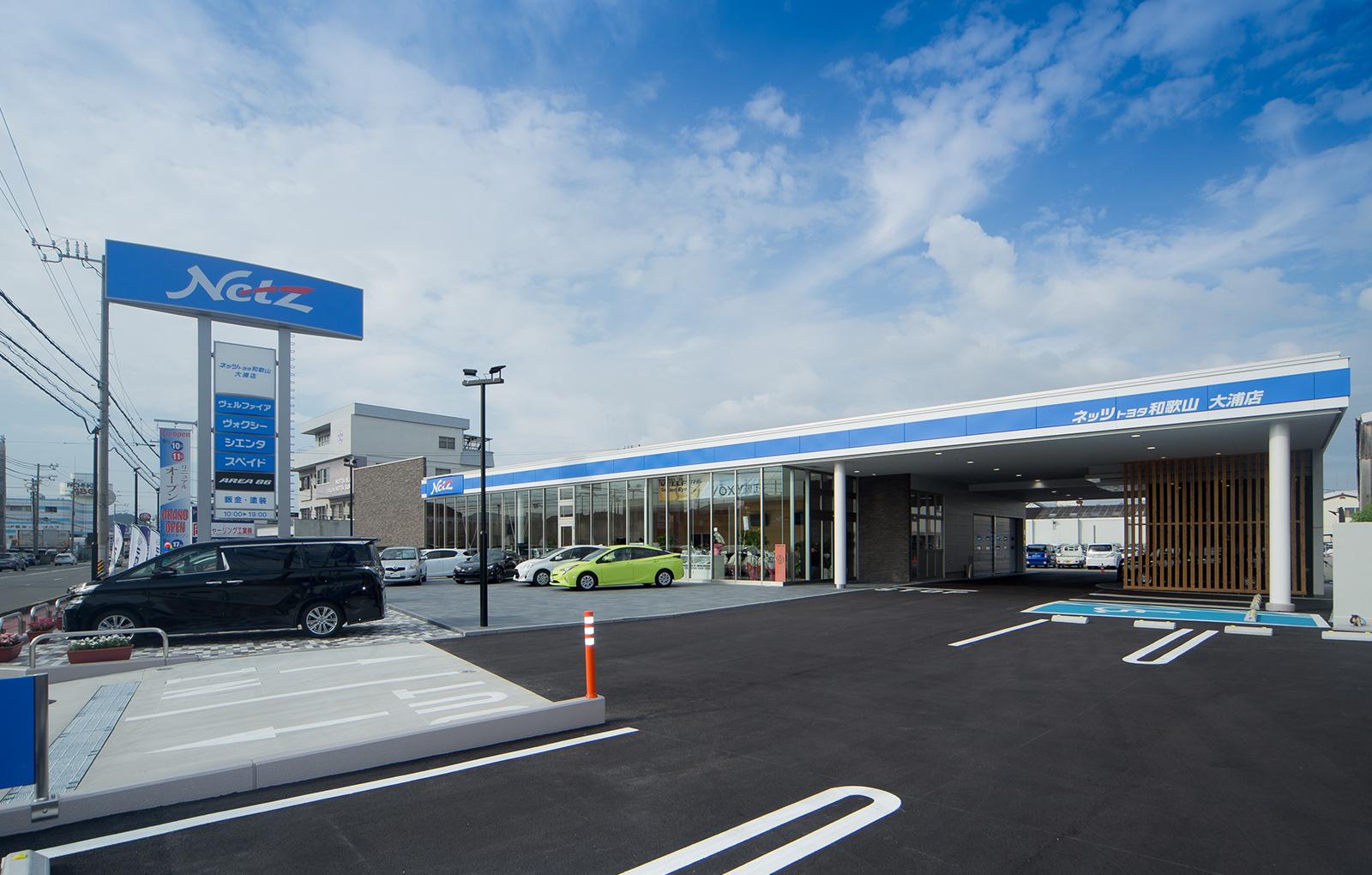 ネッツトヨタ和歌山大浦店新築工事