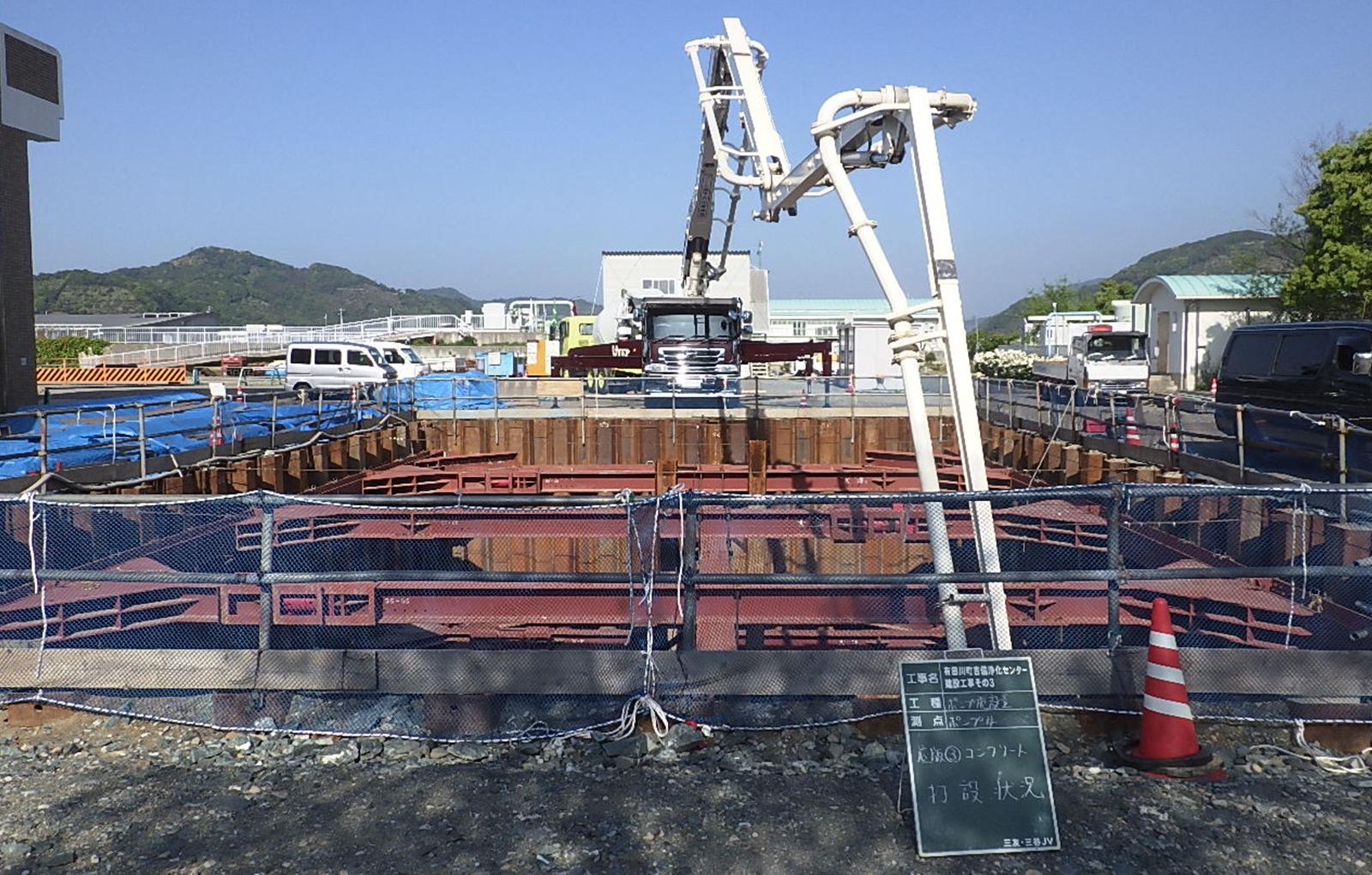 有田川町吉備浄化センター建設工事
