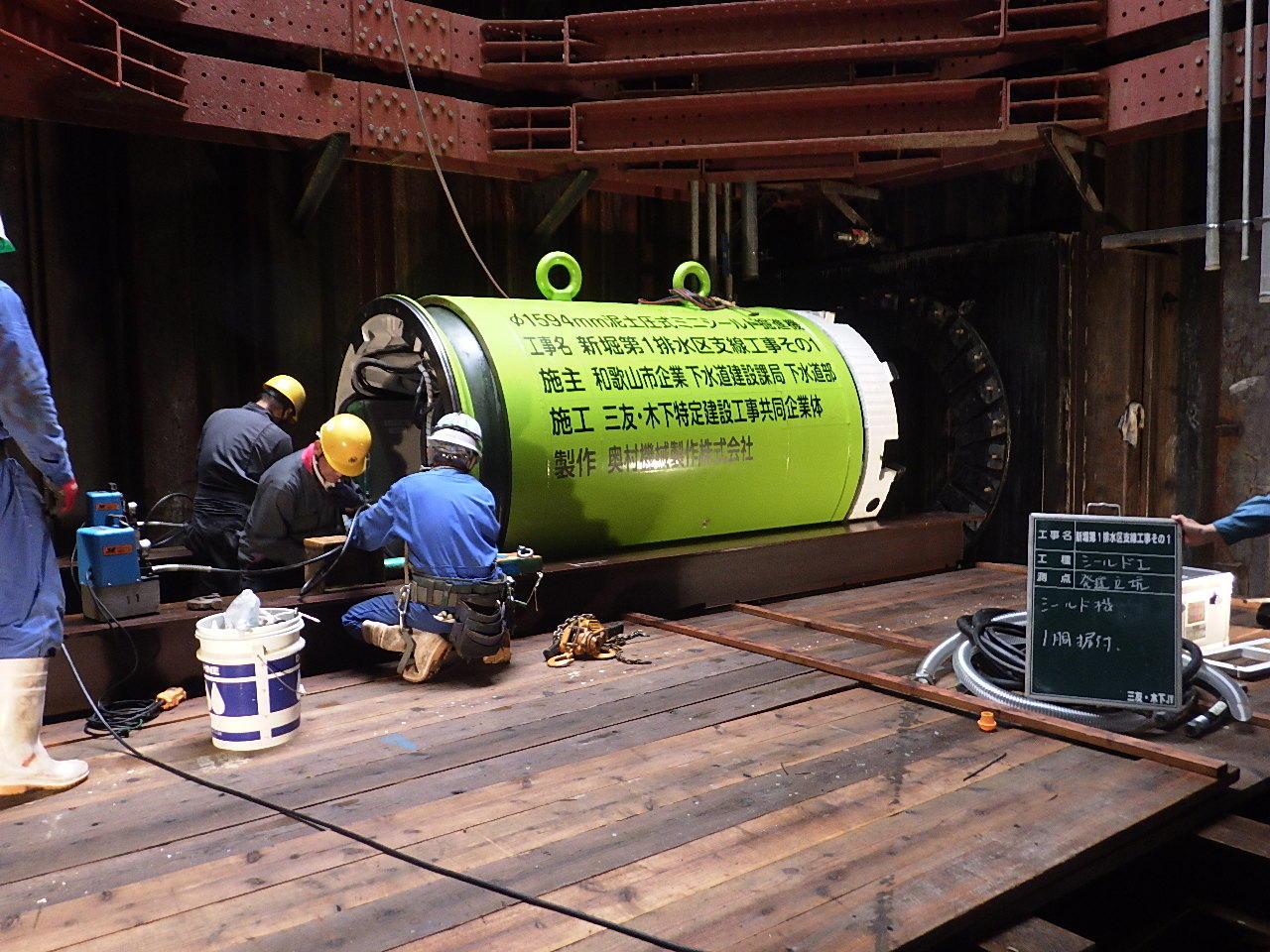 新堀第1排水区支線工事 泥土圧式ミニシールド掘進機完成しました