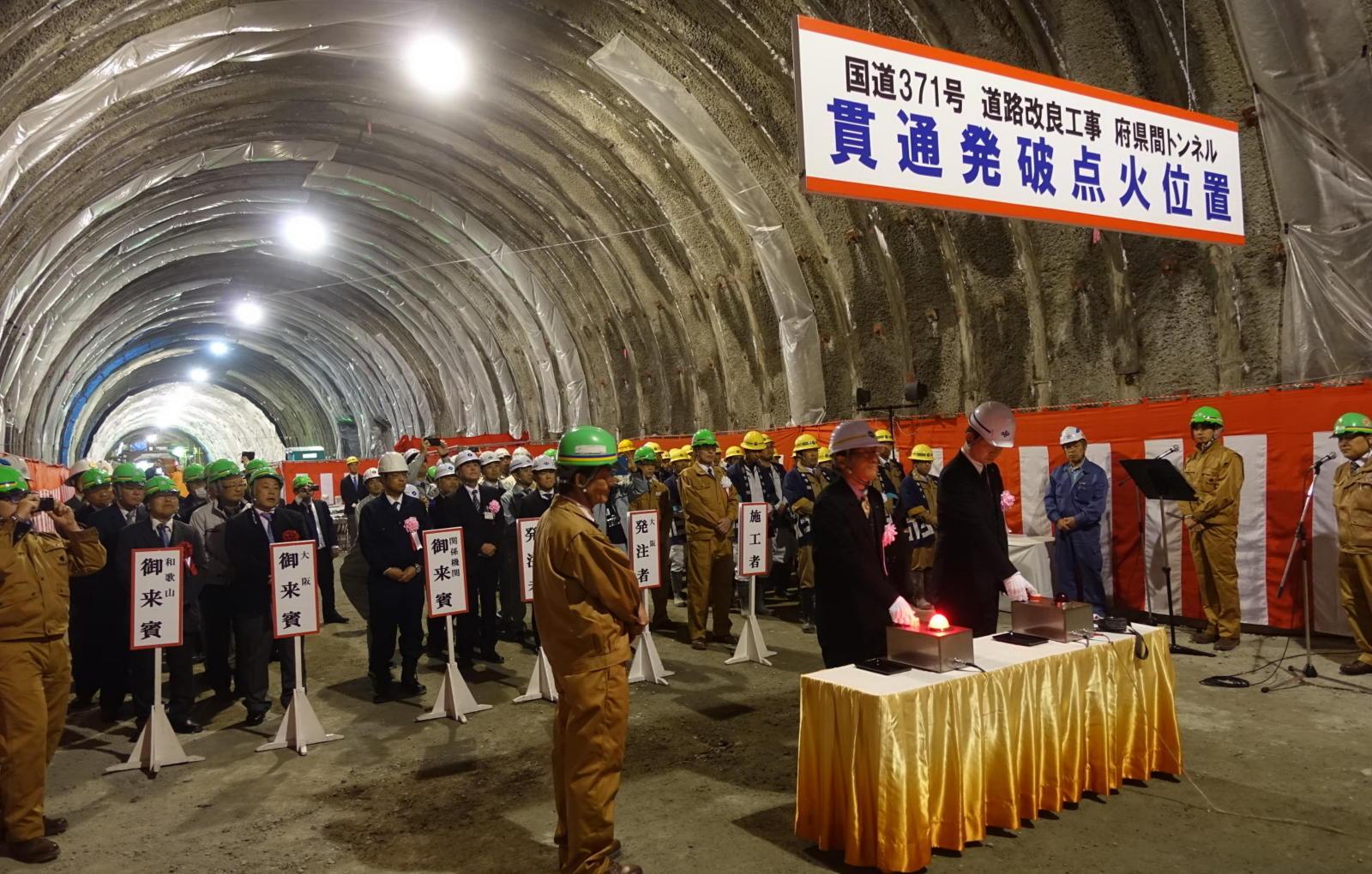 (祝)仮称新紀見トンネル貫通