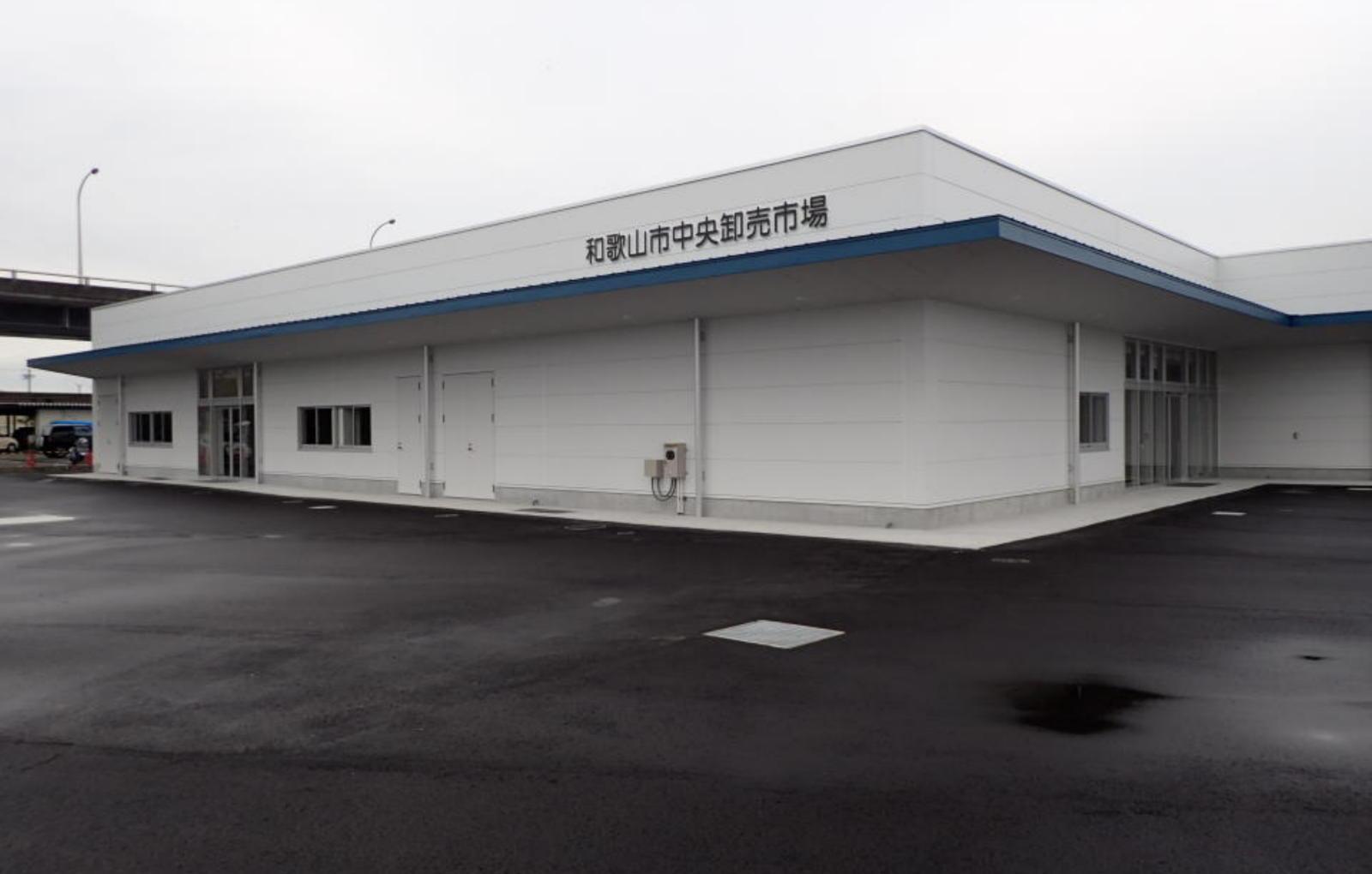 和歌山市中央卸売市場総合食品センター棟建替他工事