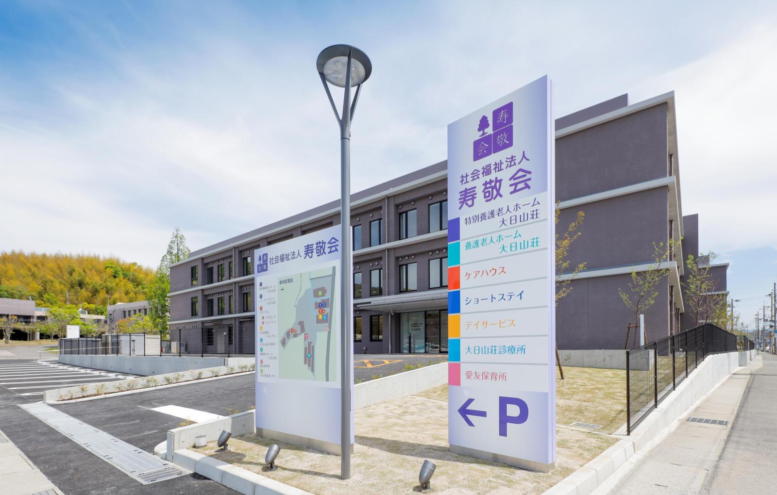 (福)寿敬会 特別養護老人ホーム大日山荘移転新築工事